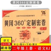 黄冈360定制密卷二年级语文上册(RJ) 2年级语文试卷 360试卷黄冈试卷