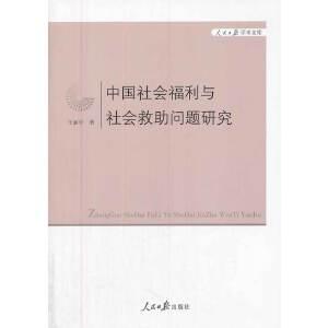 中国社会福利与社会救助问题研究