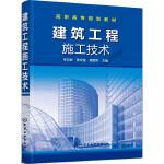 建筑工程施工技术(宋功业)