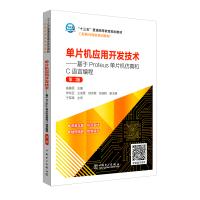 """""""十三五""""普通高等教育规划教材 单片机应用开发技术――基于Proteus单片机仿真和C语言编程(第二版)"""