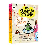 创意涂鸦101:脑洞大开的日常绘画小练习――ART创意训练营