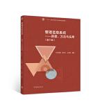 管理信息系统--原理、方法与应用(第三版)
