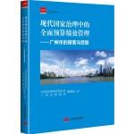 现代国家治理中的全面预算绩效管理――广州市的探索与经验