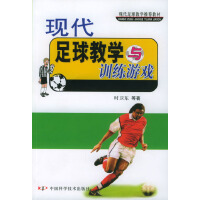 现代足球教学与训练游戏