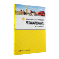 旅游英语精读