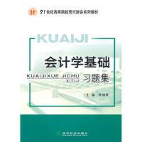 【二手旧书8成新】会计学基础习题集 陈炳辉 9787514102857