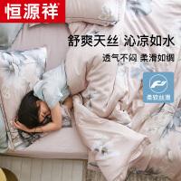 恒源祥60支天丝四件套冰丝欧式丝滑裸睡双面双人床单被套床上用品