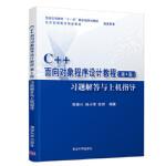 C++面向对象程序设计教程(第4版)习题解答与上机指导