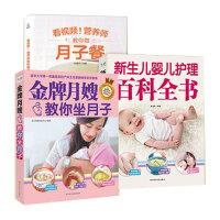 月嫂教你坐月子新生儿婴儿护理百科全书看视频!营养师教你做月子餐【套装共3册】