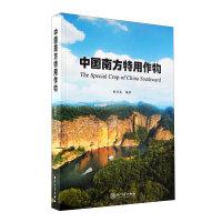 中国南方特用作物