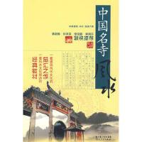 【二手旧书8成新】中国建筑风水 旅游大系 中国名寺风水 张觉明 9787216058452