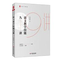 【正版】语文教学技能九讲  大夏书系