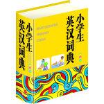 小学生英汉词典(32开双色版,大字体,保护学生视力)