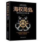 海权简史2:海权枢纽与大国兴衰