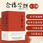 念楼学短(精装全2册)修订版