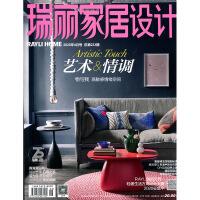 瑞丽家居设计2020年6期 期刊杂志