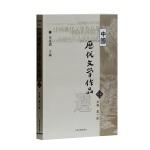 中国历代文学作品选(中编第1册)/高等学校文科教材