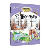 智慧文库 世界科普文学经典美绘本拼音版 公鹿的脚印