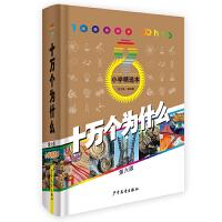 十万个为什么小学精选本(第六版・小学版)