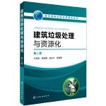 固体废物处理与资源化丛书--建筑垃圾处理与资源化(第二版)