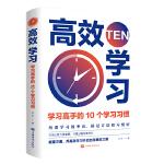 高效学习:学习高手的10个学习习惯