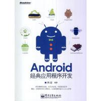 【二手旧书8成新】Android经典应用程序开发 韩超 9787121155864