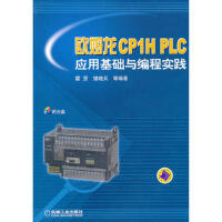 【二手旧书8成新】欧姆龙CP1H PLC应用基础与编程实践含1(网西门子公司正版软件 霍罡 9787111230885