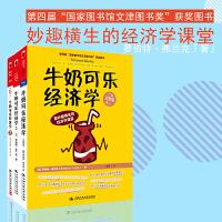 【湛庐直供】牛奶可乐经济学 1+2+3册 全套3册 罗伯特・弗兰克 通俗经济学、管理经济学投资理财 牛奶可乐经济学