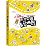 吃货跟上!刷遍中国美食地图 促销装