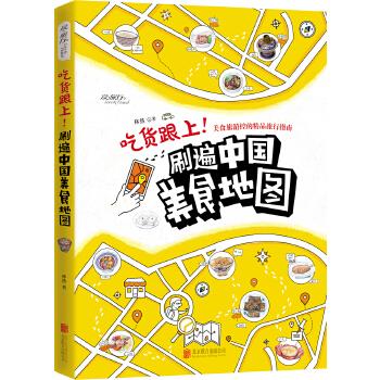 吃货跟上!刷遍中国美食地图 促销装舌尖上的中国,舌尖上的美味,走遍东方美景,品遍中国美味,你会更加热爱这个美丽独特的中国。