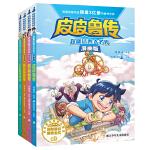 郑渊洁四大名传漫画版(全4册)