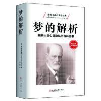 【正版二手书9成新左右】梦的解析:揭开人类心理隐私的百科全书9787513909631