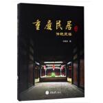 重庆民居(上卷)・传统聚落