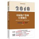 2018年中国资产管理行业报告