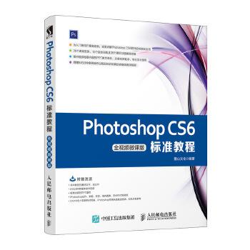 Photoshop CS6标准教程(全视频微课版) Photoshop教材  全视频微课版 Photoshop完全自学教程 ps教材 平面设计教程书籍  全面讲解Photoshop CS6软件的功能及应用