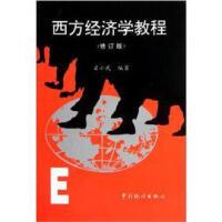 【二手旧书8成新】西方经济学教程(修订版 梁小民 9787503712968