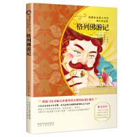 格列佛游记(新课标名著小书坊青少彩绘版)