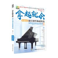 简谱 拿起就会超精选 流行音乐流行歌曲钢琴谱 132首流行钢琴曲谱 流行歌曲大全 推荐给初学者的流行钢琴谱
