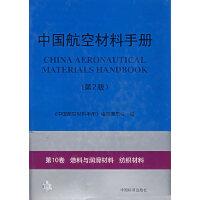 中国航空材料手册(第2版)/第10卷