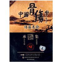 中国骨伤学:伤筋总论VCD