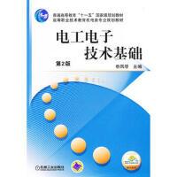 【二手旧书8成新】电工电子技术基础 第2版 申凤琴 9787111387855