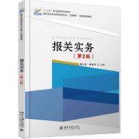 报关实务(第2版) 北京大学出版社