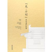 龙・计划――五龙庙的故事