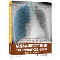 放射学非官方指南 100例胸部X线片实践(全彩注释+完整报告)