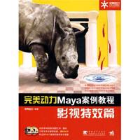 【二手旧书8成新】动力Maya案例教程:影视篇(附 完美动力 9787500681106