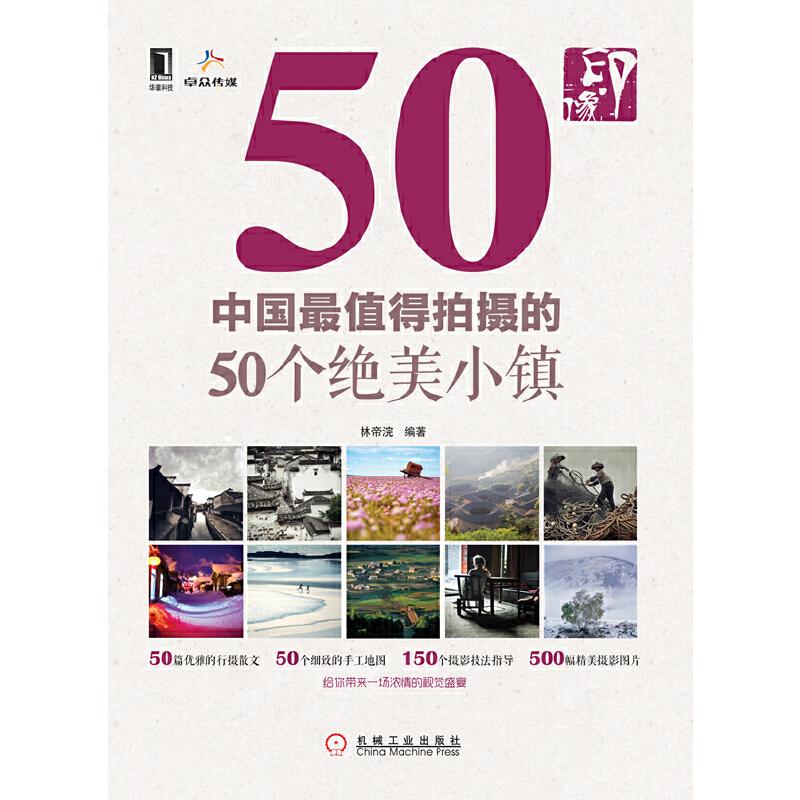 印·像:中国*值得拍摄的50个绝美小镇