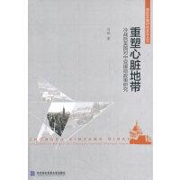 重塑心脏地带:冷战后美国对中亚援助政策研究