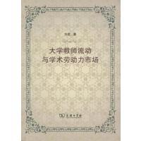 大学教师流动与学术劳动力市场 刘进 商务印书馆