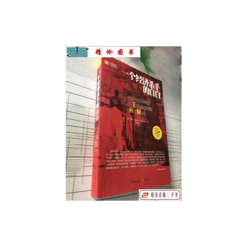 【二手9成新】一个经济杀手的自白(白金珍藏版) /约翰·珀金斯