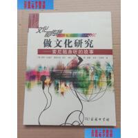 【二手旧书9成新】做文化研究:索尼随身听的故事 /[英]杜盖伊 著;霍炜 译 商务?